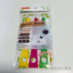 ポイントブラシ(ダイソー)100円(税抜)