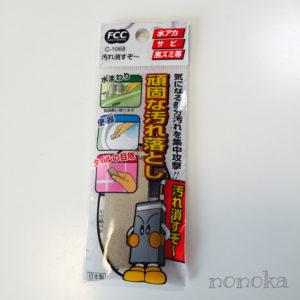 「汚れ消すぞ〜」頑固な汚れ落とし 100円(税抜)