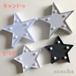 キャンドゥとセリアの星型マーキーライトの違い