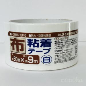 セリアで購入した布テープ白